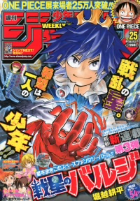 Weekly Shonen Jump Issue #25 2012 Cover