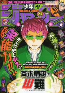 Weekly Shonen Jump Issue #24 2012 cover