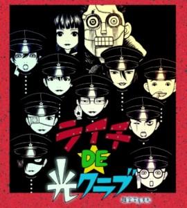 Lychee Light Club (Fall 2012 Anime)