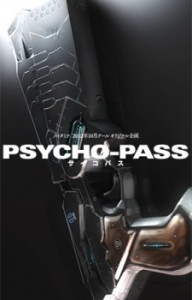 Psycho-pass (Fall 2012 Anime)