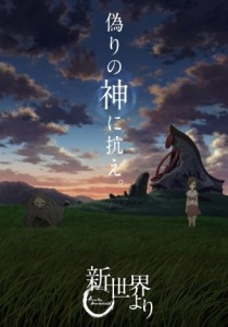From the New World (Fall 2012 Anime)