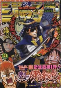Retsu!! Date-senpai Weekly Shonen Jump Cover
