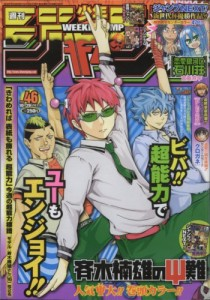 Weekly Shonen Jump Issue #46 Cover