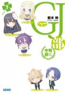GJ-bu - Winter 2013 Anime