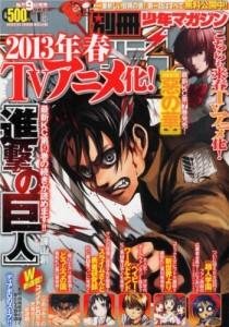 Shingeki no Kyojin - Bessatsu Shonen Magazine December Cover