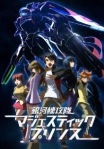 Spring 2013 Anime Ginga Kikoutai Majestic Prince
