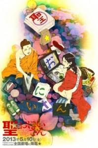 Spring 2013 Anime Saint Onii-san