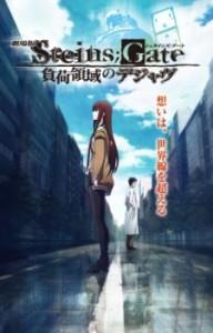 Spring 2013 Anime Steins Gate - Fuka Ryouiki no Deja vu