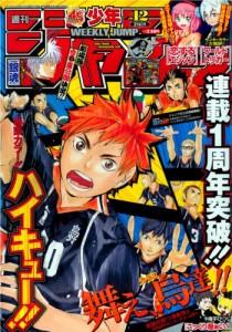 Weekly Shonen Jump #12 (2013) Cover - Haikyuu!!