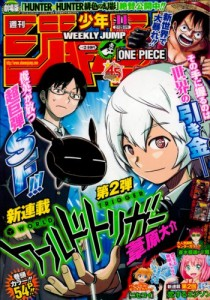 Weekly Shonen Jump - Issue #11 (2013) Cover