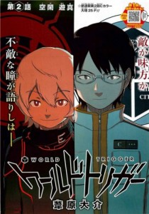 World Trigger Chapter 2 Colour Page