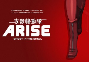 Ghost in the Shell Arise Logo