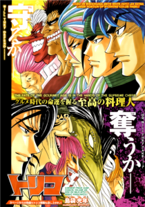 Toriko Chapter 224 Colour Page
