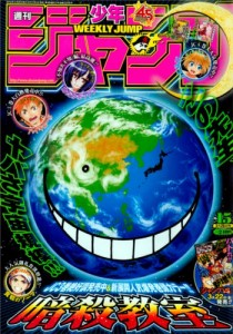 Weekly Shonen Jump - Issue 15 (2013) Cover Assassination Classroom