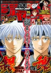 Weekly Shonen Jump - Issue 16 (2013) Cover Gintama