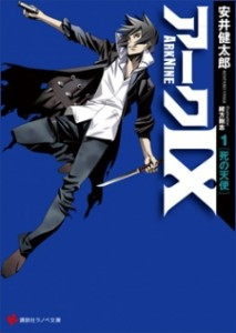 Ark Nine summer 2013 anime