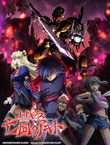 Code Geass Akito 2 summer 2013 anime