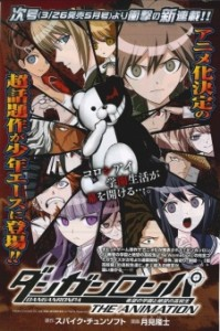 Summer 2013 Anime danganronpa