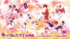 Kami Nomi summer 2013 anime