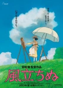 Kaze no Tachinu summer 2013 anime