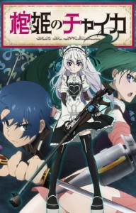 Hitsugi no Chaika Spring 2014 anime preview